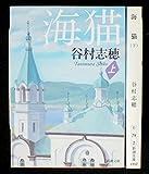 谷村志穂 海猫 上下巻セット (新潮文庫)