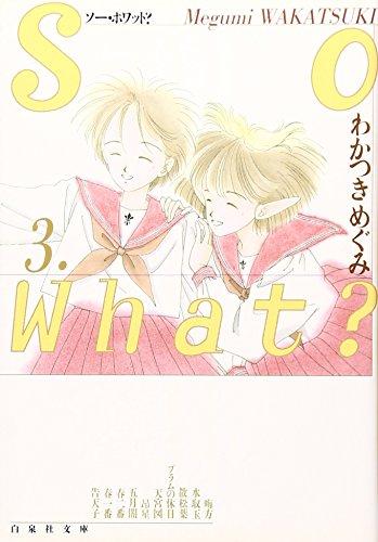 So what? (第3巻) (白泉社文庫)