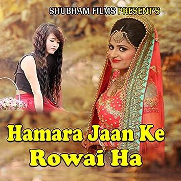 Hamara Jaan Ke Rowai Ha