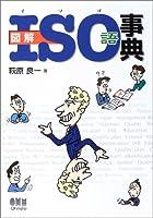 図解ISO語事典