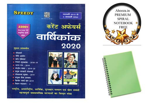 Speedy Current Affairs Yearly 2020 ( February 2019 to 6 January 2020 ) for All Competitive Exams With Ahooza Premium Spiral Notebook