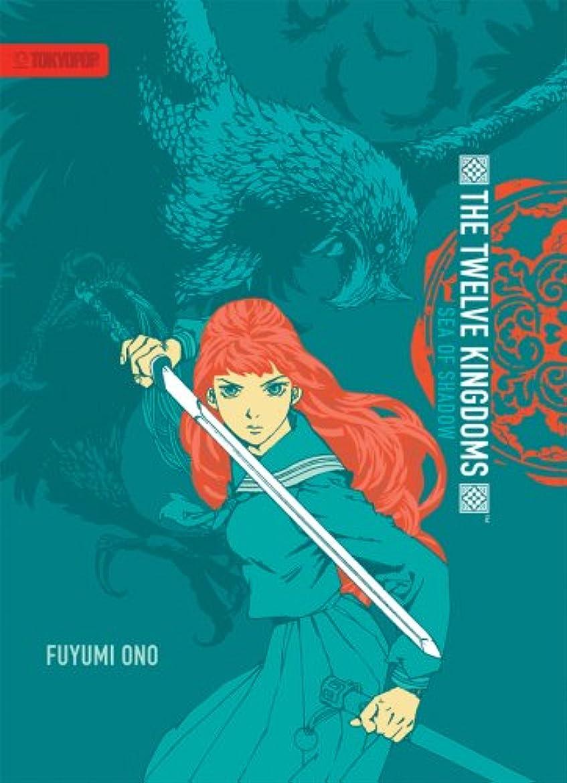 リハーサルバイソンパウダーTwelve Kingdoms - Paperback Edition Volume 1: Sea of Shadow