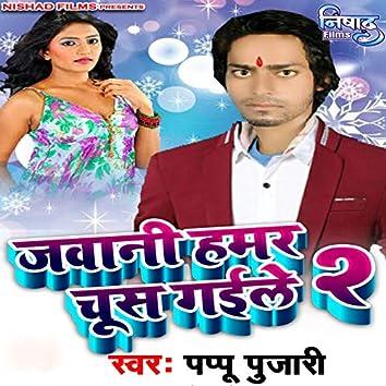 Jawani Hamar Chus Gaile 2 - Single