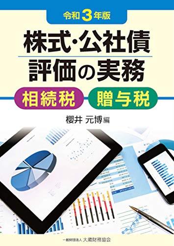 株式・公社債評価の実務 令和3年版