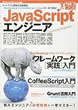 JavaScriptエンジニア養成読本 [Webアプリ開発の定番構成Backbone.js+CoffeeScript+Gruntを1冊で習得! ] (Software Design plus)