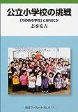 公立小学校の挑戦―「力のある学校」とはなにか (岩波ブックレット (No.611))