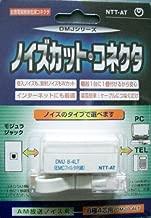 コトヴェール ノイズカットコネクタ 8極4芯AM放送ノイズ用 DMJ8-4LT
