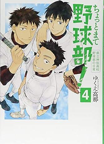 ちょっとまて野球部! -県立神弦高校野球部の日常- 4 (BUNCH COMICS)