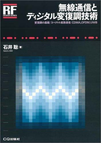 無線通信とディジタル変復調技術 (RFデザイン・シリーズ)