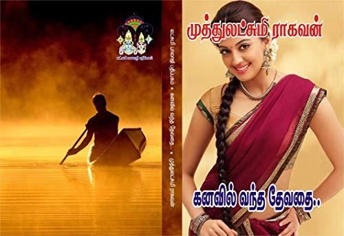 கனவில் வந்த தேவதை...: kanavilvanthathevathai (Tamil Edition) (Kindle Edition)