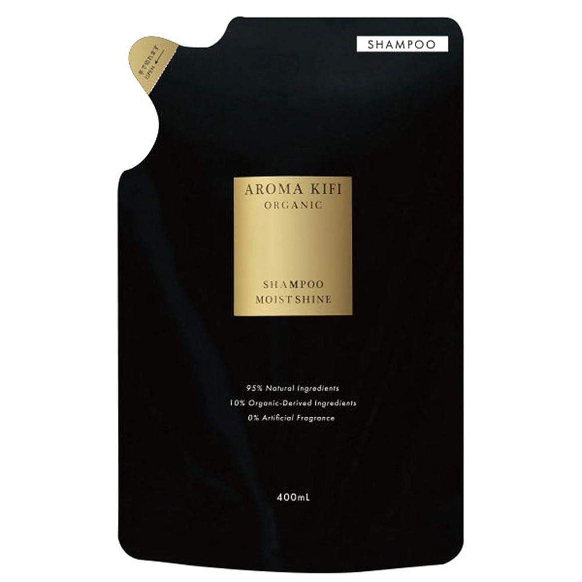 にやにやまっすぐなぜならアロマキフィ オーガニック シャンプー 詰替え 400ml 【モイスト&シャイン】サロン品質 ノンシリコン 無添加 アロマティックハーブの香り