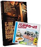 K-ON! SAKURAKO KEIONBU OFFICIAL BAND SCORE-SHU & CD by ANIMATION (2009-09-02)