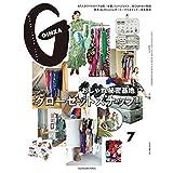GINZA(ギンザ) 2020年 7月号 [おしゃれ秘密基地 クローゼットスナップ!] [雑誌]