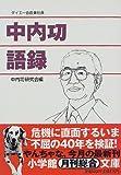 中内功語録 (小学館文庫)