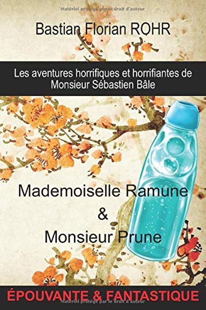 ギターサワー変化するMademoiselle Ramune & Monsieur Prune (Les aventures horrifiques et horrifiantes de Monsieur Sébastien Bale)