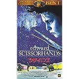 シザーハンズ【字幕版】 [VHS]