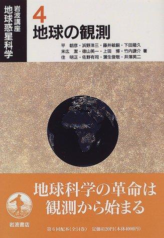 岩波講座 地球惑星科学〈4〉地球の観測