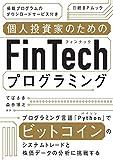 個人投資家のためのFinTechプログラミング (日経BPムック)