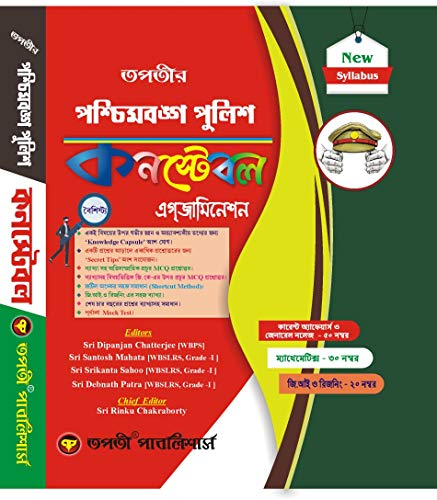 West Bengal Police Constable Examination Guide in Bengali