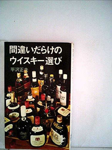間違いだらけのウイスキー選び―サントリーは悩んで大きくなったか (1977年) (三一書房)