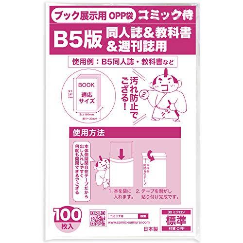 コミック侍【ブック展示用OPP袋】本体側テープ付【B5版週刊少年誌・実用書用】100枚 日本製