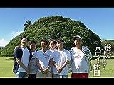 #1 浜ちゃん 後輩と行く ハワイで休日