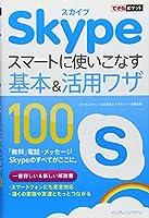 できるポケット Skype スマートに使いこなす基本&活用ワザ100
