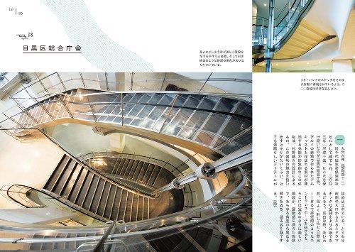こちらは目黒区総合庁舎の階段です。区の施設にもこんなに美しい階段があるんですね。  普段、自分が利用している区役所や市役所の階段はどんな風だったかなと思いだしてみるのも楽しいですよ。