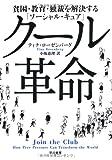 クール革命―貧困・教育・独裁を解決する「ソーシャル・キュア」