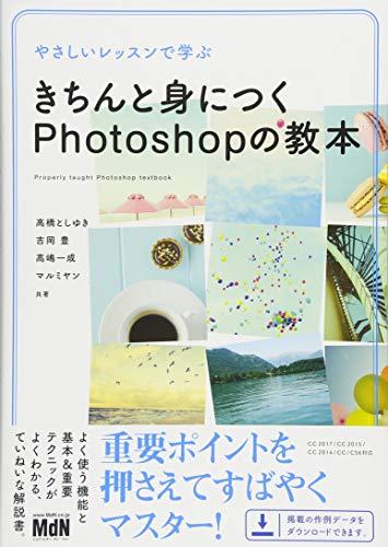 やさしいレッスンで学ぶ きちんと身につくPhotoshopの教本の詳細を見る