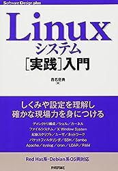 Linuxシステム〈実践〉入門