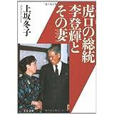 虎口の総統 李登輝とその妻 (文春文庫)
