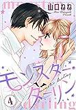 モンスター・ダーリン【単話売】 4話 (Young Love Comic aya)