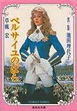 ベルサイユのばら (1979年) (集英社文庫―コバルトシリーズ)