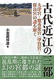 古代近江の三都 大津宮 紫香楽宮 甲賀宮 保良宮の謎を解く