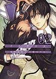 イルゲネス-黒耀の軌跡- 2 (マッグガーデンコミック avarusシリーズ)