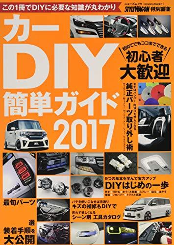 スタイルワゴン特別編集 カーDIY簡単ガイド2017 (ニューズムック)