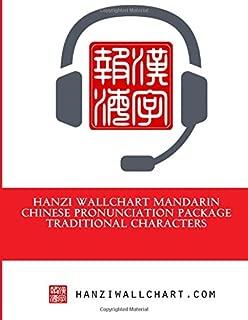 Hanzi WallChart Mandarin Chinese Pronunciation Package TRADITIONAL Characters: Master Chinese Pronunciation and Tones