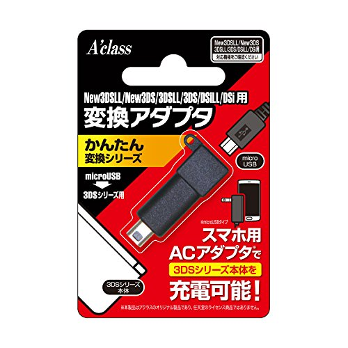 New3DSLL New3DS 3DSLL 3DS DSiLL DSi用変換アダプタかんたん変換シリーズ microUSB⇒3DSシリーズ用