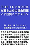 The Vocabulary Quiz to get eight hundred points on the TOEIC Test Seven Day Mini Test (Japanese Edition)