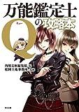 万能鑑定士Qの攻略本 「万能鑑定士Q」シリーズ (角川文庫)