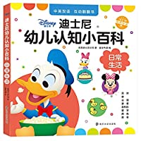 Disney Encyclopedia of Children's Cognition. Daily Life (Chinese-English Bilingual. Interactive Turning Book)(Chinese Edition)