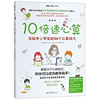 Super Mental Calculation (56 Mental Calculation Skills for Primary and Middle School Students) (Chinese Edition)