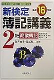 新検定簿記講義 2級商業簿記〈平成16年版〉