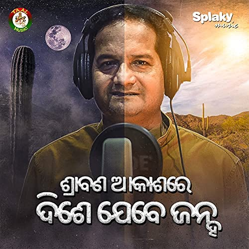 Sourav Nayak