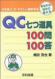 QC七つ道具100問100答 (なるほど・ザ・やさしい統計手法)