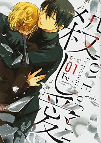 殺し愛 (1) (MFコミックス ジーンシリーズ)