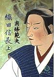 織田信長〈上〉 (徳間文庫)
