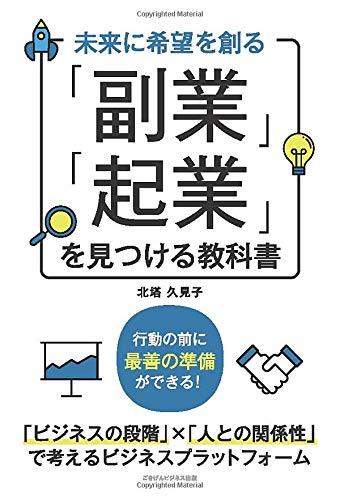 未来に希望を創る 「副業」「起業」を見つける教科書の詳細を見る