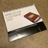 コブクロ 2021年 カレンダー